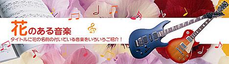 花のある音楽